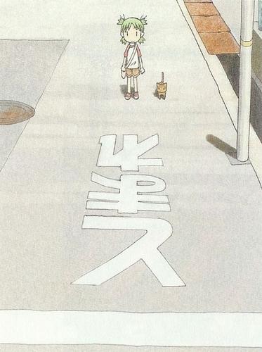 Yotsuba&! CD Booklet