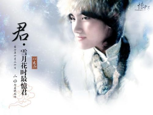 Max Changmin wallpaper containing a portrait called ^^
