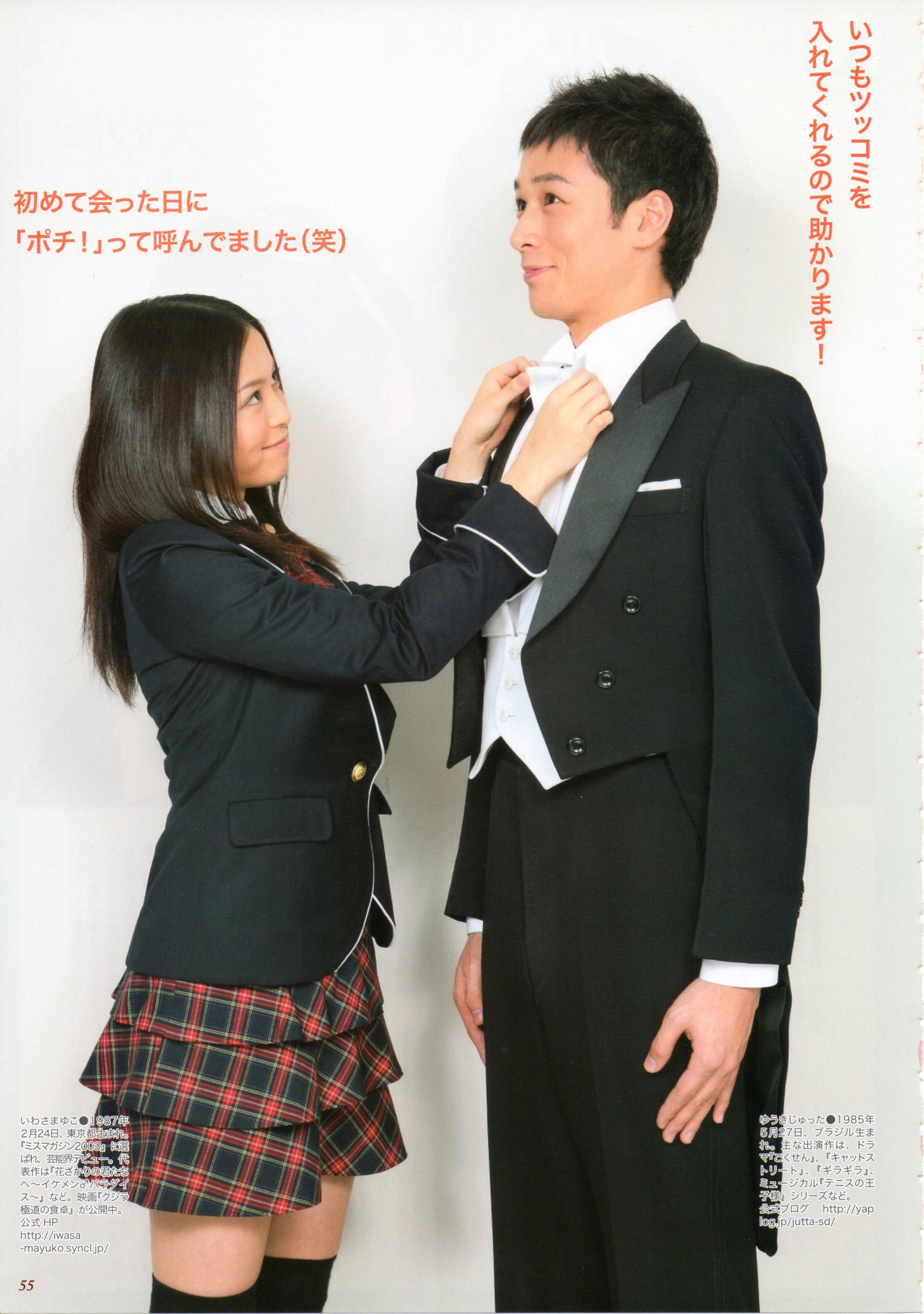 Mei-chan no Shitsuji (j-drama) images Mei-chan no Shitsuji ...