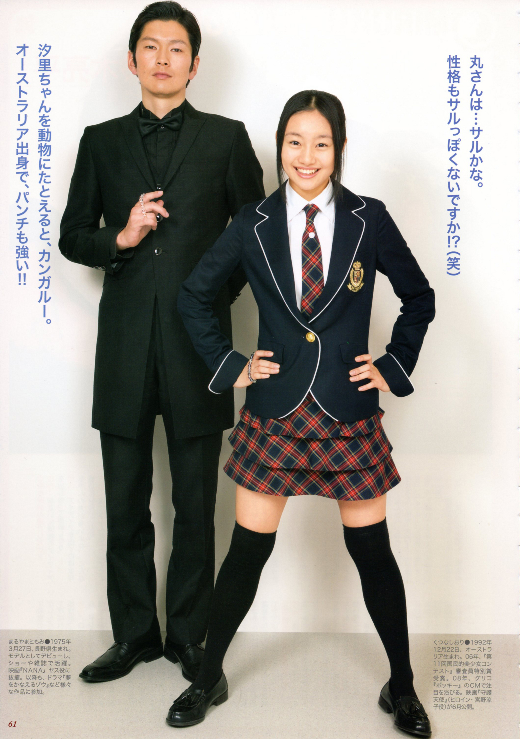 J Drama Cheap mei-chan no shitsuji (j-drama) images mei-chan no shitsuji hd