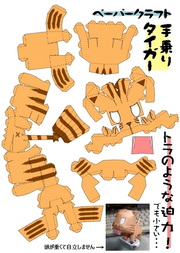 Palmtop Tiger Paper Toy