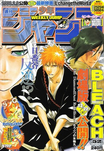 Shonen Jump kertas dinding containing Anime called Japanese Shonen Jump