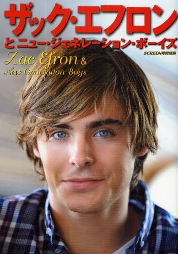 Zac covered a Japanese magazine called screen
