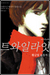Twilight Korea Book Cover - international-twilight icon