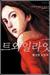 Twilight Korean Book - international-twilight icon