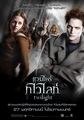 thailand Poster - international-twilight photo