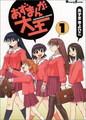 Azumanga Daioh - manga photo
