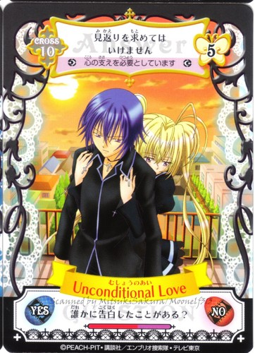 Uncondtional 愛