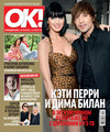 Dima and Katy Perry
