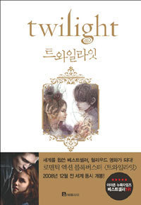 Korean Twilight Saga book covers!!! - patrisha727 Photo