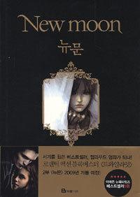 Korean Twilight Saga book covers!!!