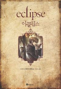 Korean Twilight Saga book covers!!!