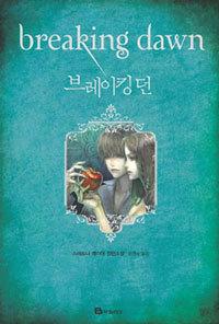 patrisha727 kertas dinding titled Korean Twilight Saga book covers!!!