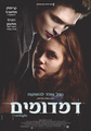Israel twilight movie poster - international-twilight photo