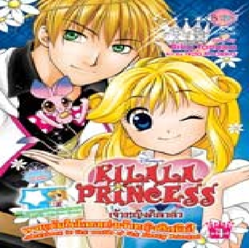 Princess Kilala Cartoon Disney