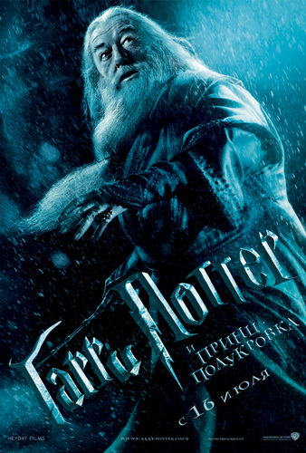 Harry Potter And The Half-Blood Prince /Poster