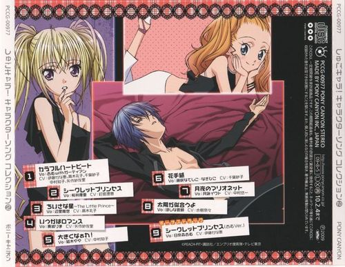Shugo Chara! Character Song Collection 2