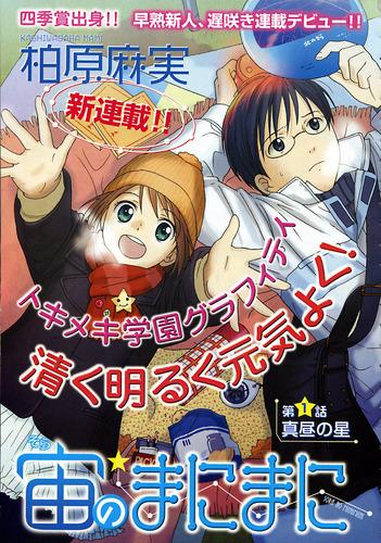 Mihoshi and Saku
