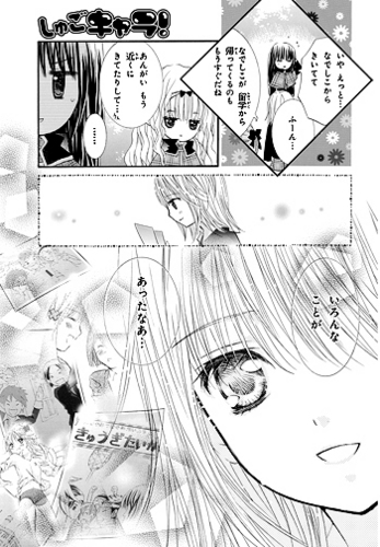 Shugo Chara wallpaper titled Chapter 44 [raw preview]