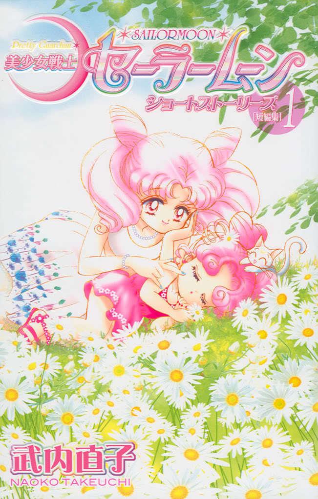Chibiusa Amp Chibi Chibi Manga Cover Sailor Senshi Photo