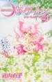 Chibiusa & Chibi Chibi Manga Cover