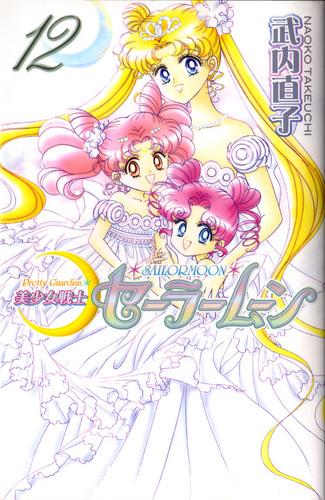 Sailor Moon !!
