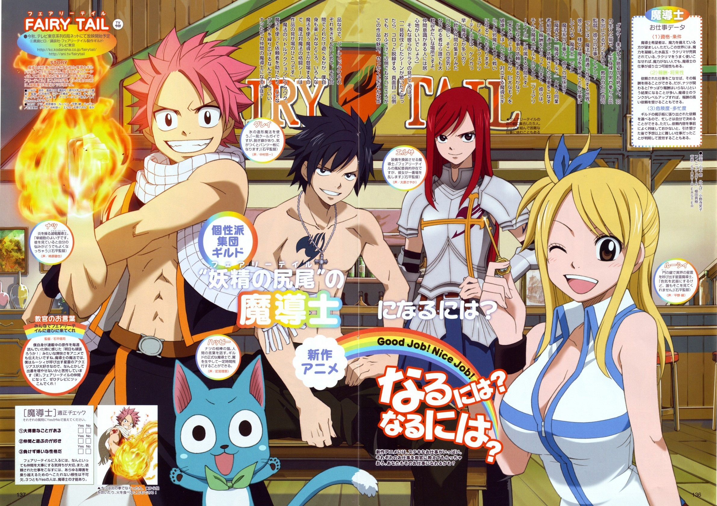 -http://images2.fanpop.com/images/photos/8200000/Fairy-Tail-fairy-tail-8274563-2381-1680.jpg