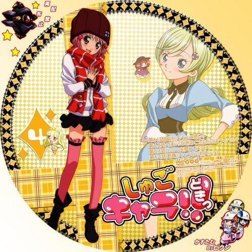 Shugo Chara!! Doki DVD 4