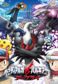 movie_10_dialga_vs_palkia_darkrai