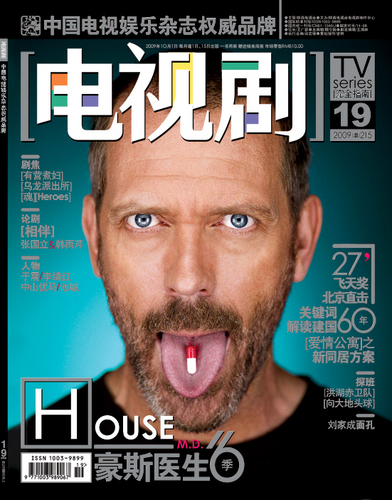 House on a Chinese Magazine - October 5