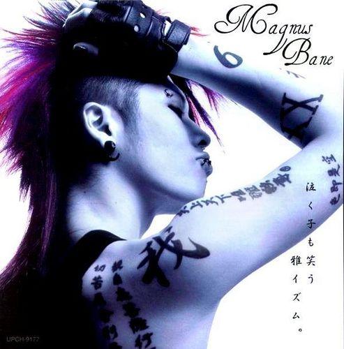 Mortal Instruments - Magnus
