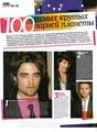 "Rob chosen ""the coolest man on earth"" by Russian Yes! Mag - twilight-series photo"