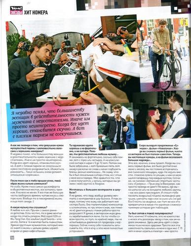 "Rob chosen ""the coolest man on earth"" por Russian Yes! Mag"