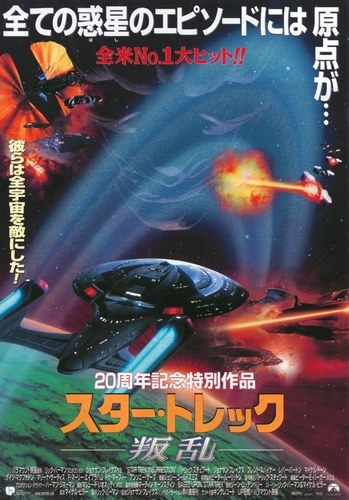Star Trek IX: Insurrection poster
