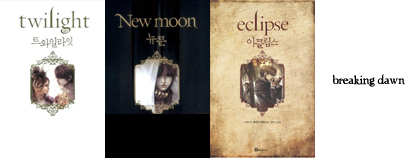 Which country has these Twilight covers?(Bad grammar, watch out.)
