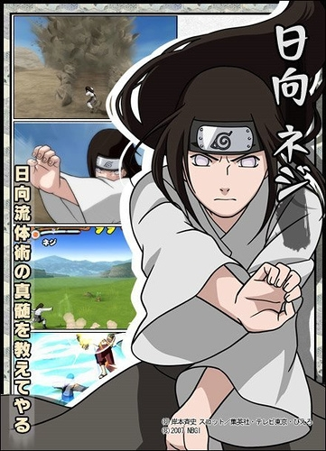 What is Neji's new technique in Naruto Shippuden?