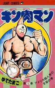 When did Kinnikuman originaly run in weekly shonen jump?
