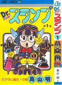 How many original volumes of Dr. Slump were there?