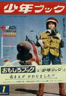 When did Shonen Jump's predecessor, Shonen Book originaly start?