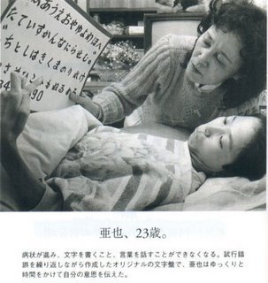 aya and mum, near the end she could barley move, here is a bored with the alphabet she used to communicate, it was very slow and exaughsting, despite being bedridden her mind was perfectly clear and she had no ways of exspressing her deepest emotions