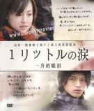 Cover for the boxset of the 11 episode drama. i found it on youtube with the english subtitles...