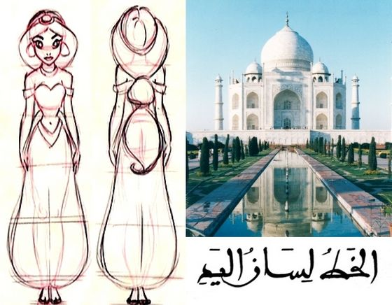 جیسمین, یاسمین vs Taj Mahal and Arabian text