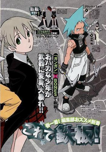 maka and blackstar