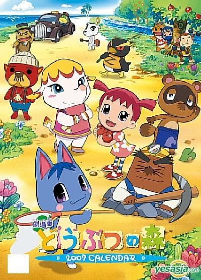 animal crossing movie  animal crossing photo 2980939