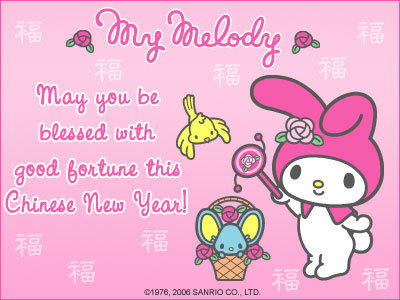 My Melody Chinese New год e-Card
